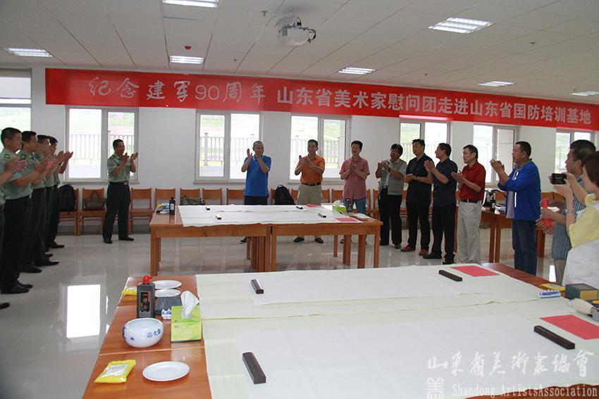 山东省美术家走进山东国防培训基地活动圆满举办