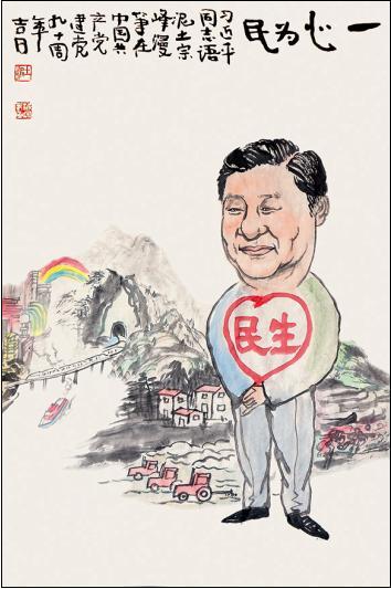 爱 为国家领导人画漫画